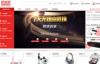 中国首家跨境电商综合服务平台:跨境网