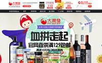 台湾大润发天猫国际店:台湾大润发超市官网直供