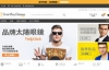 SmartBuyGlasses台湾:名牌眼镜,名牌太阳眼镜及隐形眼镜