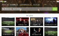 viagogo丹麦票务平台:演唱会、体育比赛、戏剧门票