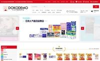 日本面向世界,国际级的免税在线购物商城:DOKODEMO