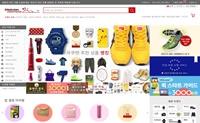 Rakuten Global Market韩语站:来自日本的产品
