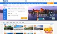携程旅行网:中国领先的在线旅行服务公司