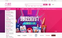 中国专业进口母婴特卖商城:蜜芽