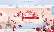 佐卡伊官网:中国知名珠宝品牌