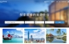 homeaway中文站:预订假日租赁,短期租赁,别墅以及更多