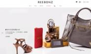 Reebonz中国官网:新加坡奢侈品购物网站