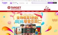 TARGET天猫国际店:美国家庭信赖的商超巨头