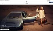 玛莎拉蒂美国商店:Maserati Store (US)