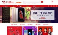 华强北商城:中国专业3C手机数码特卖网站