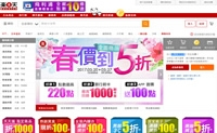 台湾乐天市场:日本No.1的网路购物网站