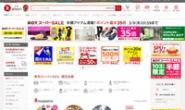 日本最大的购物网站:日本乐天市场(Rakuten Ichiba)