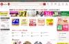 日本最大的购物网站:乐天市场