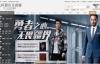 七匹狼官方商城:中国男装行业开创性品牌