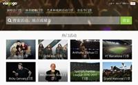 viagogo英国票务平台:演唱会、体育比赛、戏剧门票