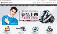 小狗电器官方商城:中国高端吸尘器品牌