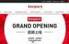 bonpont国际特卖商城:立足香港,全球直采