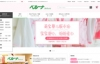 Belluna中文官网:日本综合性(母婴丨护肤)购物网站