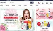 德国泛凯feinkeit.de中文网站:主营母婴保健,德国直邮中国