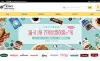Kiwi Discovery中国:新西兰特色商品机场商店