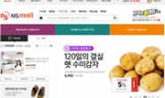 韩国家庭购物网上商店:nsseshop