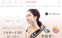 雅萌 (YA-MAN) :日本美容家电领域的龙头企业