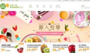 天天果园:进口生鲜水果