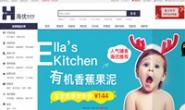 海优世纪馆:一站式海外正品网购平台