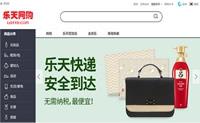 乐天网购:韩国乐天百货