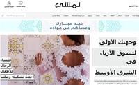 阿拉伯国家时尚购物网站:Namshi