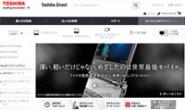 日本东芝官方网上商店:Toshiba