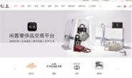 中国二手(闲置)奢侈品交易网站:心上