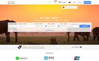 Agoda台湾官网:国内外订房2折起