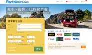 全世界领先的租车平台:Rentalcars.com