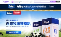 friso美素佳儿官方海外旗舰店:荷兰原产原罐