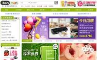 台湾统一商超线上购物中心:ibon mart