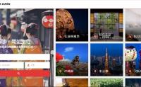 日本民宿预约平台:STAY JAPAN