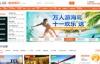 中青旅旗下专业度假网站:遨游网