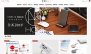 台湾瘾科技经营的3C线上卖场:好东西