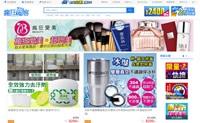 台湾团购网站:疯狂卖客