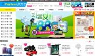 台湾百利市购物中心:e-Payless