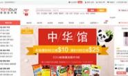 美国最大最全的亚洲购物网站:美国亚米网