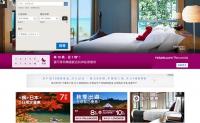 Hotels.com台湾:饭店订房网