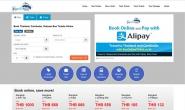 泰国汽车、火车和轮渡票预订网站:Bus Online Ticket