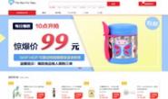 全球母婴一站式购物平台:BuySweet