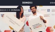 海淘欧洲原创产品:DONGXII
