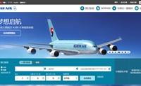 大韩航空官方网站:Korean Air