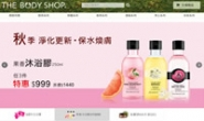 美体小铺台湾官方网站:The Body Shop台湾