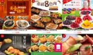 台湾生鲜宅配:大口市集