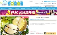 台湾网购生鲜第一品牌:i3Fresh爱上新鲜